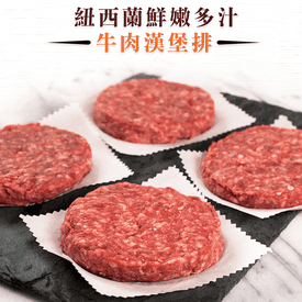 紐西蘭鮮嫩牛肉漢堡排