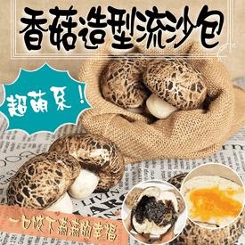奶皇流沙香濃芝麻萌菇包
